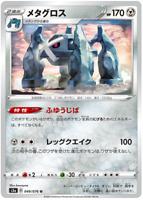 Lucario x1 051//076 Pokemon Legendary Heartbeat Japanese Uncommon NM//Mint