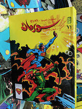 superman Arabic comics album # 71