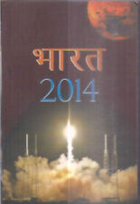 INDIA - BHARAT 2014 YEARLY REFERENCE BOOK IN HINDI - PAGES 1161