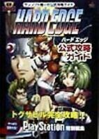 Hard Edge Official Strategy Guide Book (Dengeki Kouryaku Ou) / PS