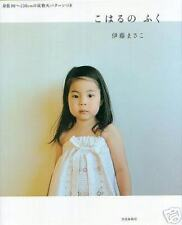 KOHARU NO FUKU - Japanese Dress Pattern Book