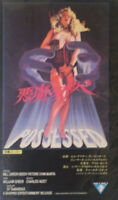 POSSESSED VHS 1974 horror movie rare Scariest film slasher cult vintagefilm