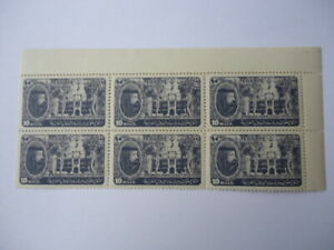 Egypt 1946 SG320 10m Violet Grey MNH Corner Block of 6 Arab League Congress