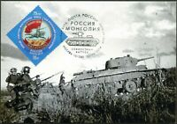 Russia-2015. Victories of the Soviet-Mongolian troops over the Japanese