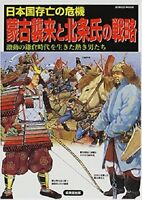 Japanese Samurai History Book - Crisis of Mongol Invasion of Japan, Shogun