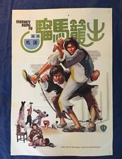 Monkey Kung Fu (a.k.a. Stroke of Death) 21 x 31 inch Original Movie Poster (1979