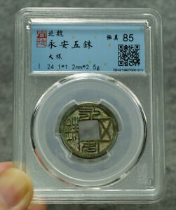 24.1mm CHINA Northern Dynasty Wei (529 A.D.) Yong An Wu Zhu Genuine Ancient Coin