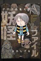 JAPAN Shigeru Mizuki: GeGeGe no Kitaro Youkai File (Art Guide Book)