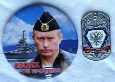 Russian FSB Federal Security Service metal dog tag + President Putin navy magnet