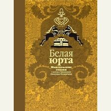 Белая Юрта (Монгольские сказки) Кочергин | Mongolian Folk Tales (Kochergin)