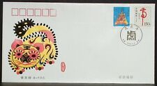 China 1998-1 Lunar Year of the Tiger Zodiac 2v Stamps B-FDC