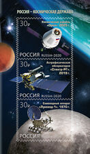 RUSSIA 2020 S/S, Space Exploration, Special Printing, Stereo-Vario, MNH