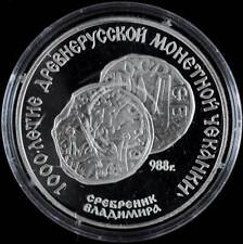 49061) 3 Ruble, Silver, 1988, Silver Coin Grossfürst Vladimir, Parch. 202, Pf