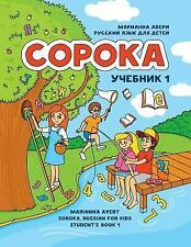 Soroka. Russian for Kids : Student's Book 1 by Marianna Avery (2016, Paperback)