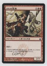 2011 Magic: the Gathering - Mirrodin Besieged #68 Koth's Courier Magic Card 1a1