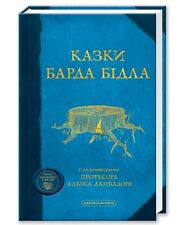 Гарі Поттер Harry Potter The Tales of Beedle the Bard NEW book in Ukrainian