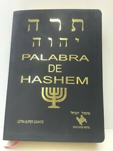 BIBLIA HEBREA PALABRA DE HASHEM LETRA SUPER GIGANTE (PASTA DE VINIL COLOR NEGRO)