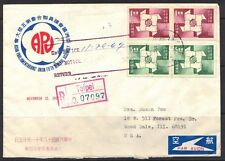 CHINA 1969 REGISTERED TAIPEI TO WOOD DALE ILL AIR MAIL UNDELIVERED TWO ATTEMPTS