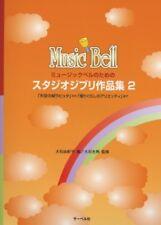 Hayao Miyazaki:Studio Ghibli Collection for English Handbell Sheet Music Book 2