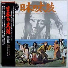 Japanese Taiko Vol.1 LP w/OBI Japan Taiko Wadaiko Percussion Drum Experimental