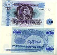 RUSSIA ticket new of 1000 RUBLES Sergei MAVRODI MADOFF PONZI SCHEME PYRAMID 1994