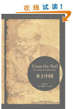 From the soil: the foundations of Chinese society (bilingual)