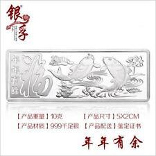 千足银999银条 证书 10 gram pure silver 999 with certificate  年年有余