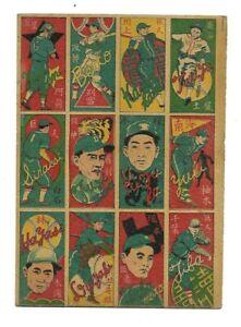 1948 Sankosha Karuta Set Uncut 2 Sheets w/ Starffin & KawakamiJCM 48 Menko Sheet