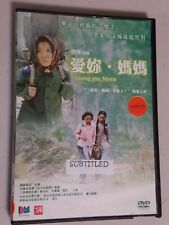 Loving You, Mama (DVD) Chi Fei, Chi Peng, Zhao Jia, Tian Dudu, Chen You Wang