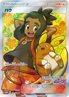 Pokemon Card Japanese - Hau SR 020/SM-P - PROMO HOLO Full Art MINT