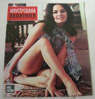 Lisa Gastoni ILUSTROVANA POLITIKA Yugoslavian February 1970 VERY RARE