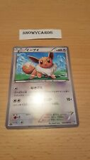 Japanese - 1st Edition - Eevee - 042/051 - Pokemon Card - BW8