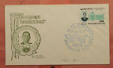 1963 Korea Fdc Inauguration 5Th President Of Korea 167857