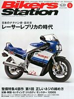 Bikers Station September 2014 Issue Japanese Motorcycle Magazine tracking number