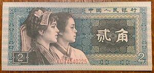 CHINE BILLET DE 2 ER JIAO 1980 (BILL 61)
