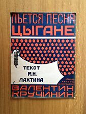 Sheet music 1927 Gypsy Song Valentin Kruchinin. Text M.Lakhtin.Avant Garde Cover