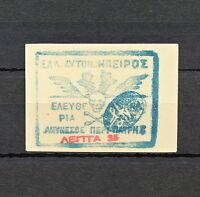 NNBQ 059 GREECE 1914 MLH EPIRUS CHIMARRA