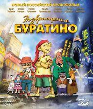 Возвращение Буратино/ Return Buratino 3D/2D (Blu-ray 3D, Russian) RegionFREE