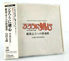 Rurouni Kenshin ( Le Vagabond) - Anime Manga Soundtrack OST B.O.