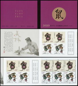 CHINA 2020-1 Geng-Zi Year Mouse Zodiac stamps Booklet SB57 MNH