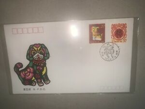 China 1994 Lunar Year of the dog Zodiac stamp fdc first day cover