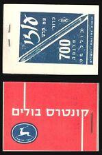 ISRAEL 1957 Twelve Tribes Stamps Stamp BOOKLET Bale B-10