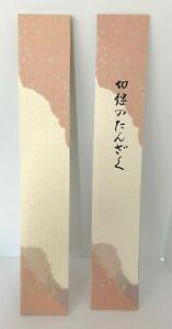 Tanzaku Paper Sheets (N45a)