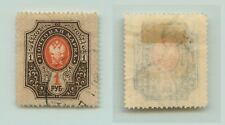 Russia 1902 SC 68 used vert laid paper . rta2872