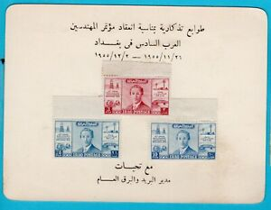 IRAQ engineers conference 1955 3 stamps * on special card oil, bridge