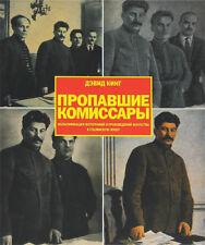 Commissar Vanishes_Stalin Era Photo Fakes_Пропавшие комиссары Фото-фальсификации