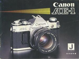 Canon AE-1 Instruction Manual Original (Japanese)