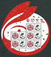China 2011-1 New Year of Rabbit Special Size S/S Zodiac Gold Foil 辛卯大吉 喜上眉稍