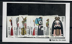 PEOPLE'S REPUBLIC OF CHINA (PRC) Scott # 1574 - 1581 MINT / VF/ NH;  SCV $62.75