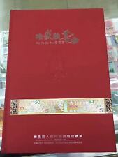 China Booklet of the fifth (5th) Edition RMB (Lucky number, same last 3 numbers)